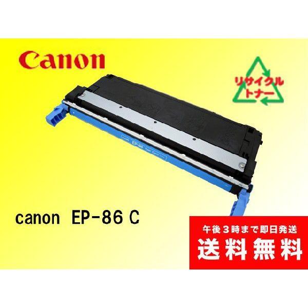 キャノン EP-86 C リサイクルトナー |sa-toner