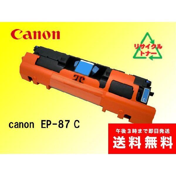 キャノン EP-87 C リサイクルトナー  |sa-toner