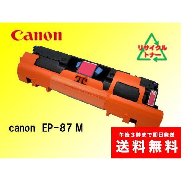 キャノン EP-87 M リサイクルトナー  |sa-toner