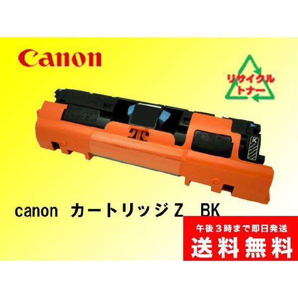キャノン トナーカートリッジZ  BK リサイクルトナー sa-toner