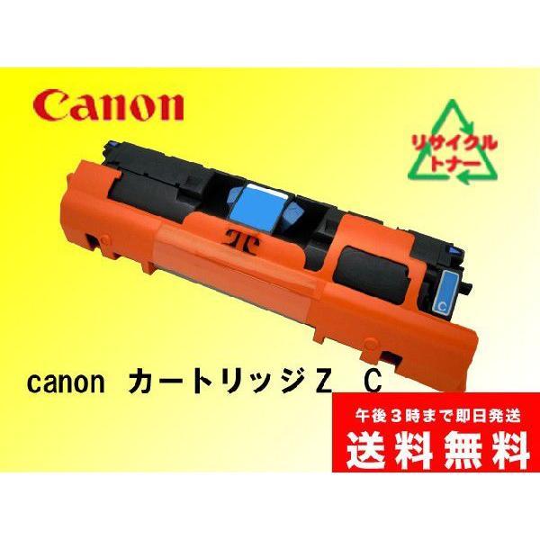 キャノン トナーカートリッジZ  C リサイクルトナー sa-toner