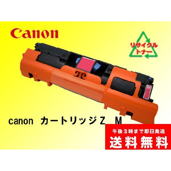 キャノン トナーカートリッジZ  M リサイクルトナー|sa-toner