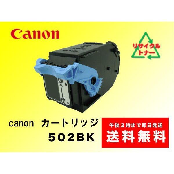 キャノン トナーカートリッジ502  BK リサイクルトナー|sa-toner