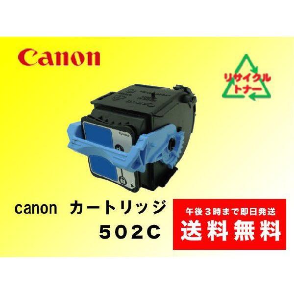 キャノン トナーカートリッジ502  C リサイクルトナー |sa-toner