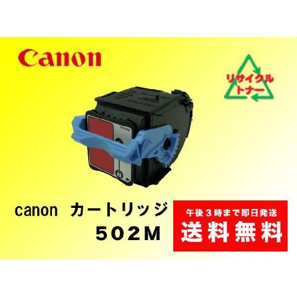 キャノン トナーカートリッジ502  M リサイクルトナー |sa-toner