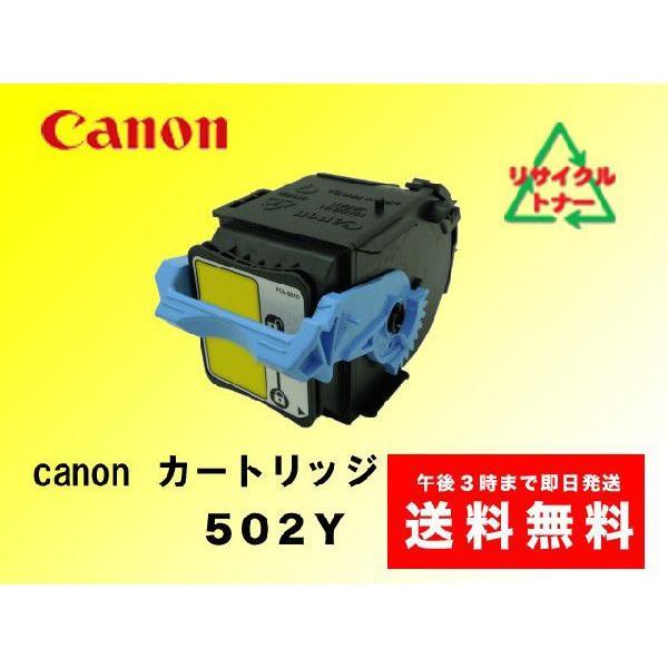 キャノン トナーカートリッジ502  Y リサイクルトナー |sa-toner