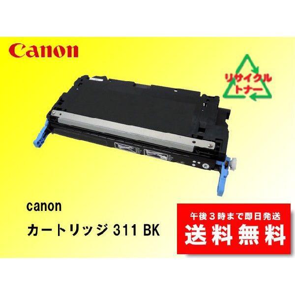 キャノン トナーカートリッジ311 BK リサイクルトナー|sa-toner