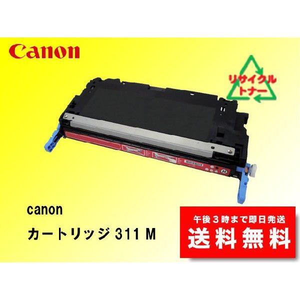 キャノン トナーカートリッジ311 M リサイクルトナー |sa-toner