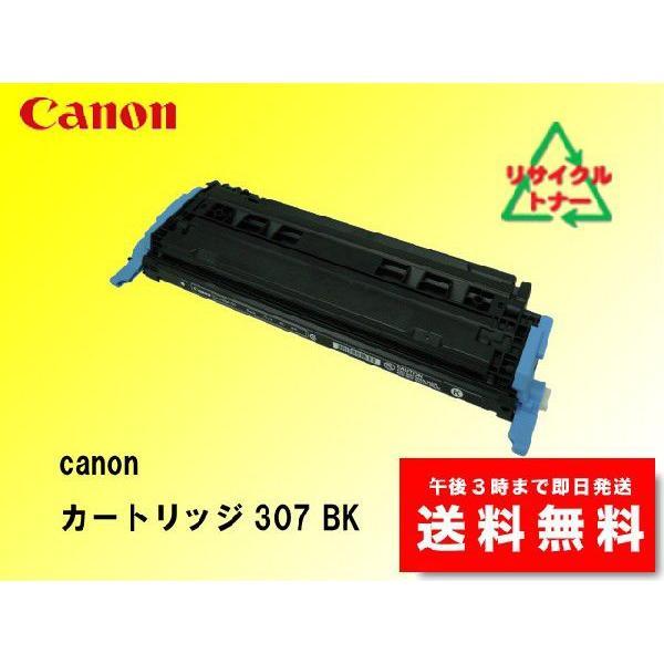 キャノン トナーカートリッジ307 BK リサイクルトナー|sa-toner