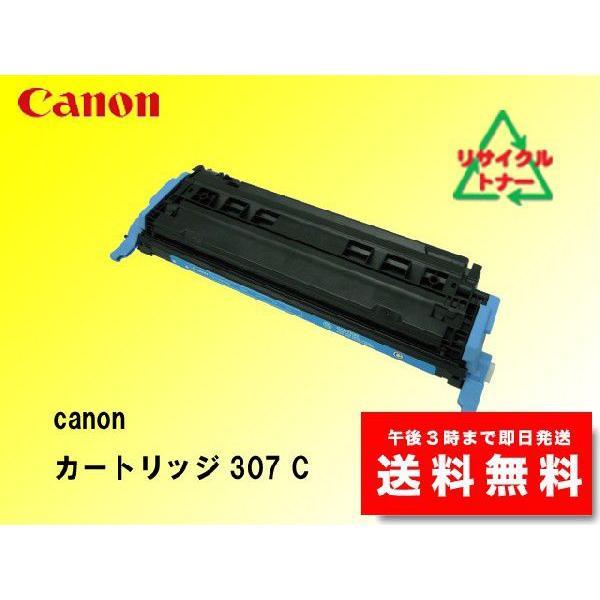 キャノン トナーカートリッジ307 C リサイクルトナー |sa-toner