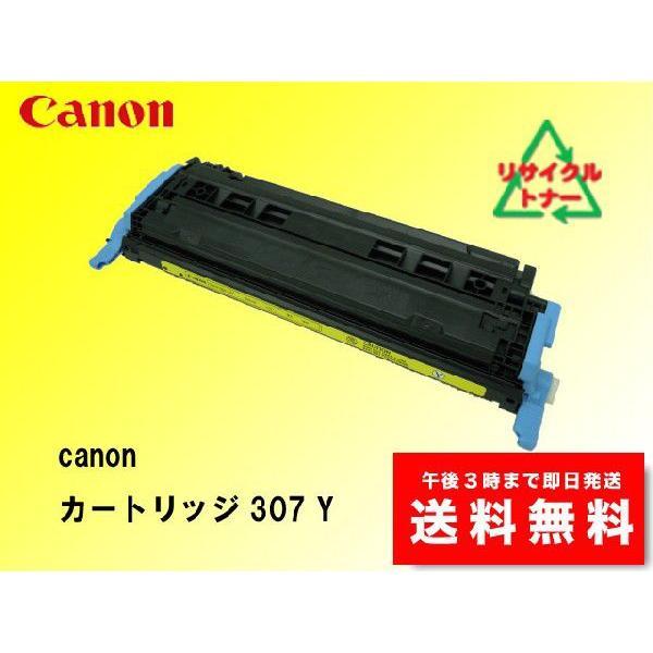 キャノン トナーカートリッジ307 Y リサイクルトナー |sa-toner