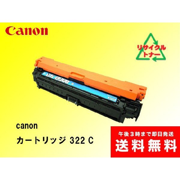 キャノン トナーカートリッジ322 C リサイクルトナー |sa-toner