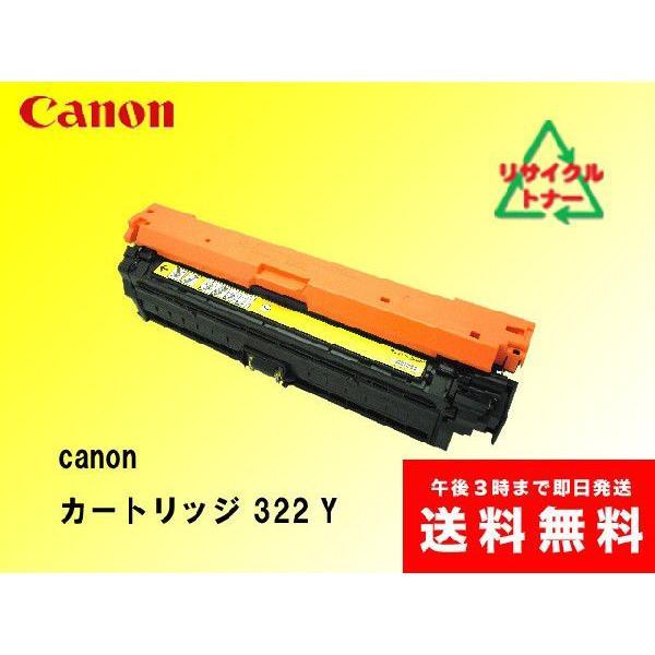 キャノン トナーカートリッジ322 Y リサイクルトナー  sa-toner