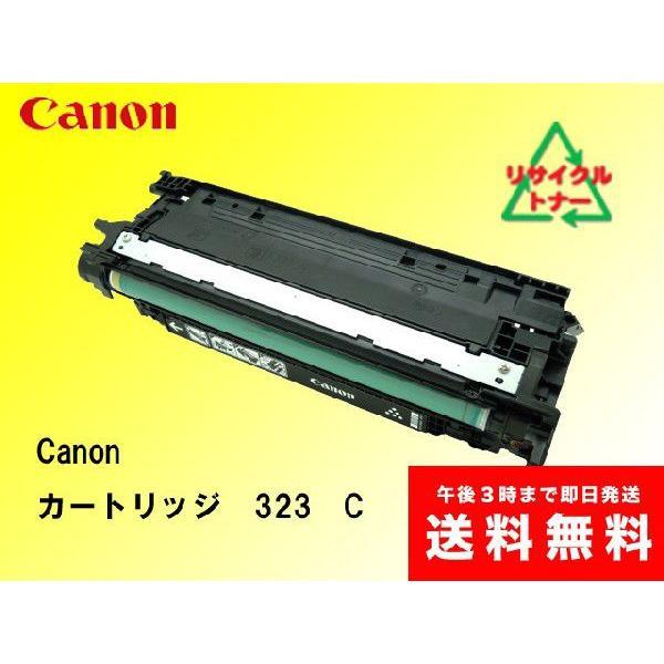 キャノン トナーカートリッジ323 C リサイクルトナー |sa-toner