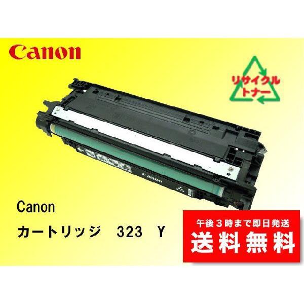 キャノン トナーカートリッジ323 Y リサイクルトナー |sa-toner