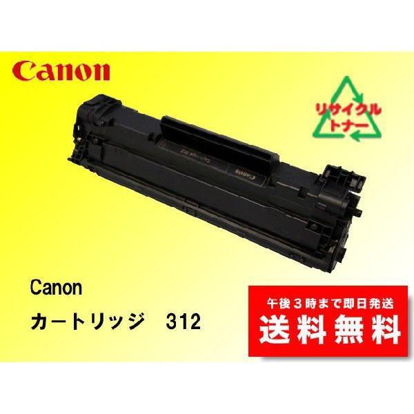 キャノン トナーカートリッジ312 リサイクルトナー|sa-toner
