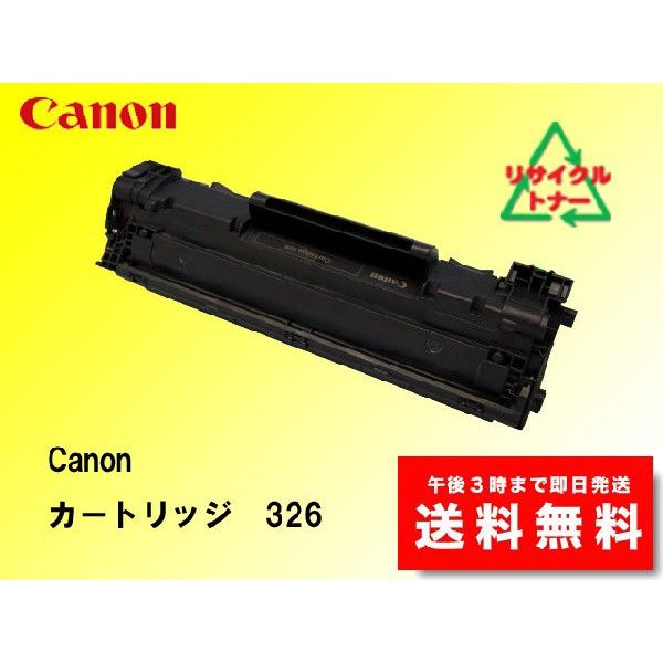 キャノン トナーカートリッジ326 リサイクルトナー|sa-toner