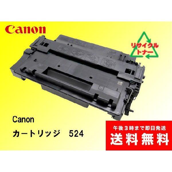 キャノン トナーカートリッジ524 リサイクルトナー|sa-toner