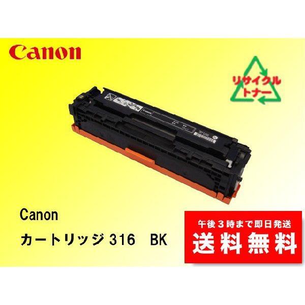 キャノン トナーカートリッジ316ブラック リサイクルトナー|sa-toner