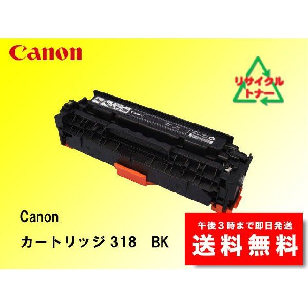 キャノン トナーカートリッジ318ブラック リサイクルトナー|sa-toner