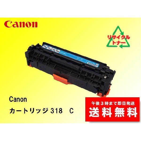 キャノン トナーカートリッジ318シアン リサイクルトナー|sa-toner