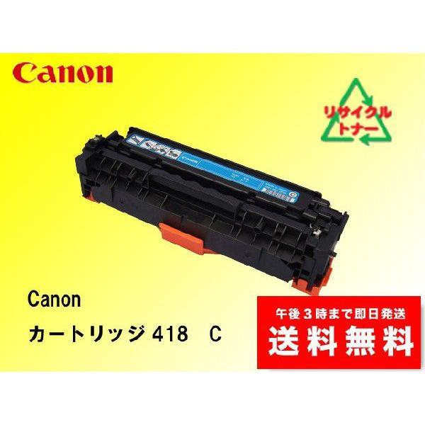 キャノン トナーカートリッジ418シアン リサイクルトナー|sa-toner