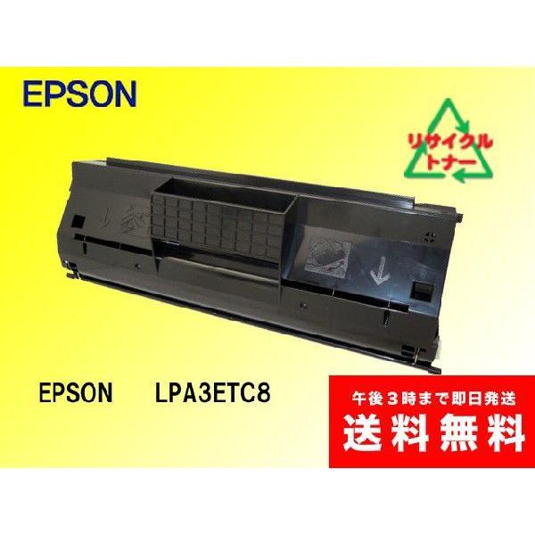 エプソン LPA3ETC8 リサイクルトナー|sa-toner