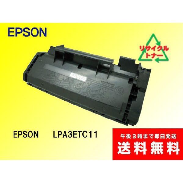 エプソン LPA3ETC11 リサイクルトナー sa-toner
