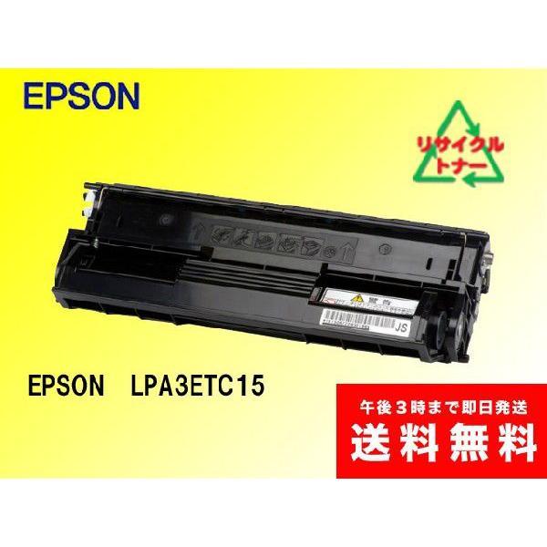 エプソン LPA3ETC15 リサイクルトナー|sa-toner