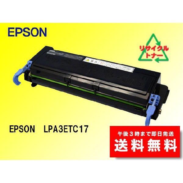 エプソン LPA3ETC17 リサイクルトナー sa-toner