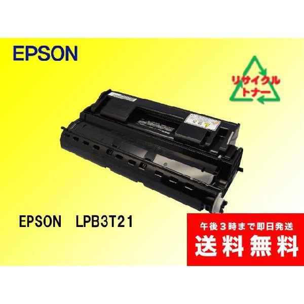 エプソン LPB3T21 リサイクルトナー|sa-toner