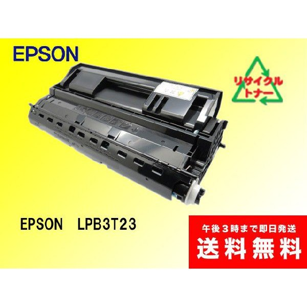 エプソン LPB3T23 リサイクルトナー sa-toner