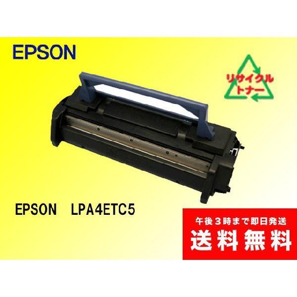 エプソン LPA4ETC5 リサイクルトナー|sa-toner