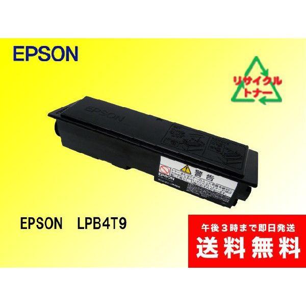 エプソン LPB4T9 リサイクルトナー|sa-toner