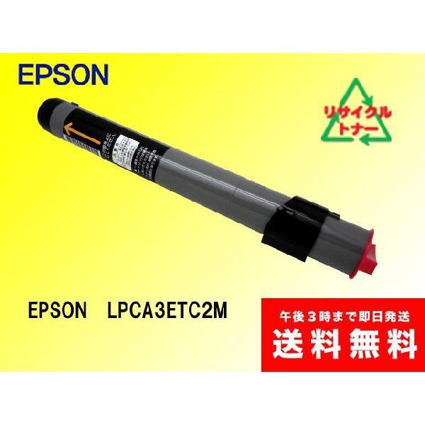 エプソン LPCA3ETC2C M リサイクルトナー sa-toner