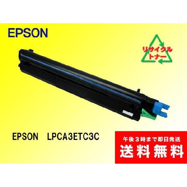 エプソン LPCA3ETC3C C リサイクルトナー|sa-toner