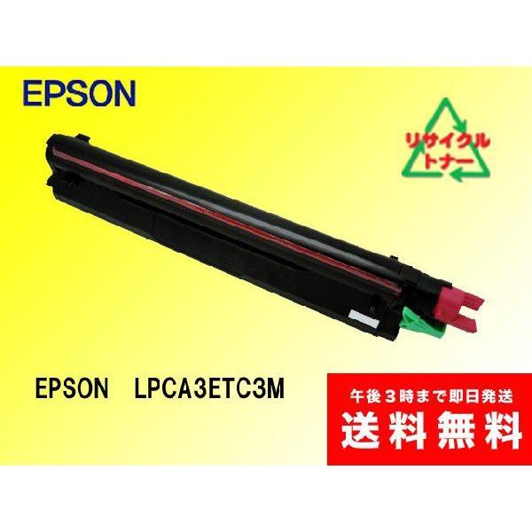 エプソン LPCA3ETC3C M リサイクルトナー|sa-toner