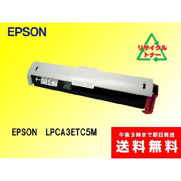 エプソン LPCA3ETC5 M リサイクルトナー  sa-toner