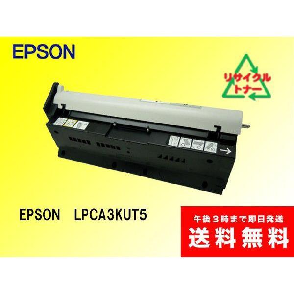 エプソン LPCA3KUT5   感光体ユニット|sa-toner