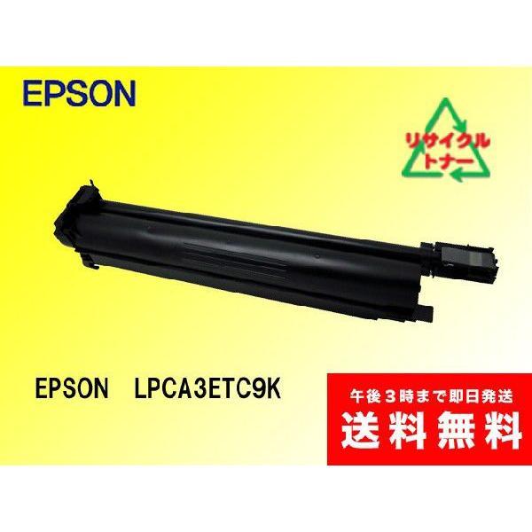 エプソン LPCA3ETC9BK リサイクルトナー|sa-toner