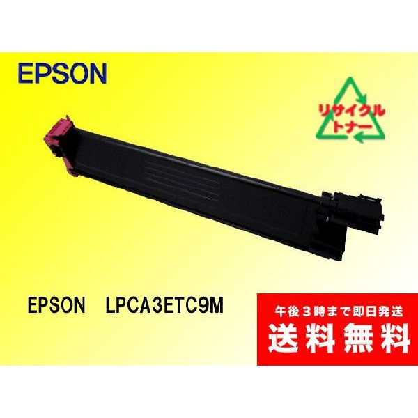 エプソン LPCA3ETC9  M リサイクルトナー |sa-toner
