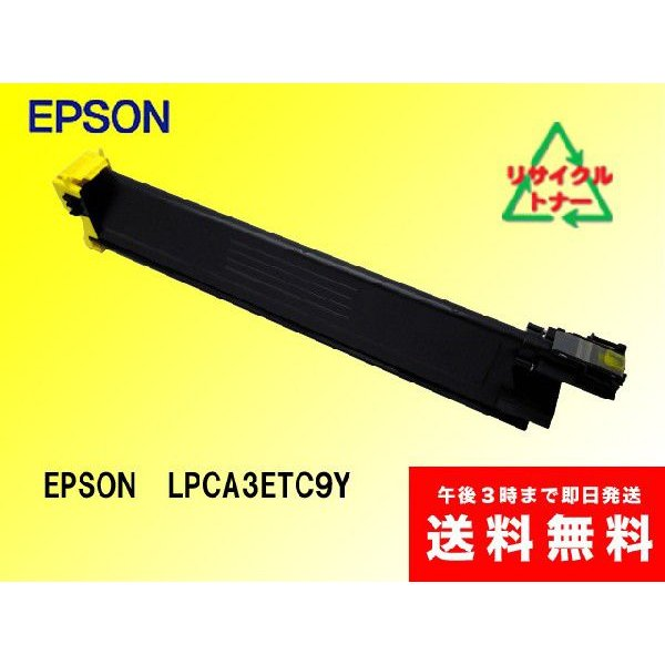 エプソン LPCA3ETC9  Y リサイクルトナー |sa-toner