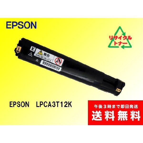 エプソン LPCA3T12 BK リサイクルトナー|sa-toner