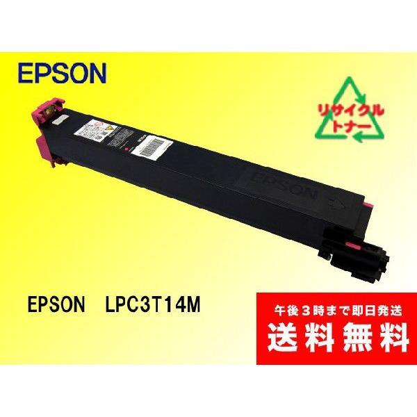 エプソン LPC3T14 M リサイクルトナー |sa-toner