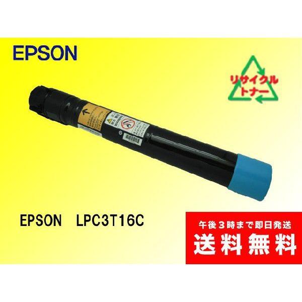 エプソン LPC3T16 C リサイクルトナー|sa-toner