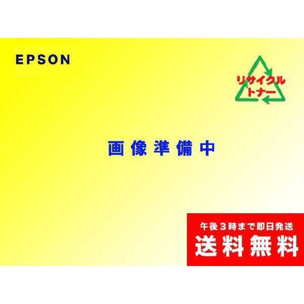 エプソン LPC3T10 Y リサイクルトナー|sa-toner