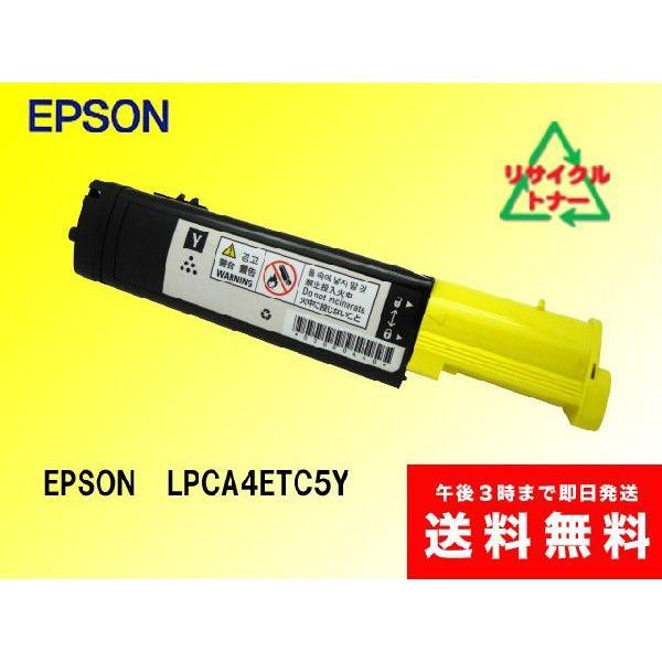 エプソン LPCA4ETC5C  Y リサイクルトナー |sa-toner