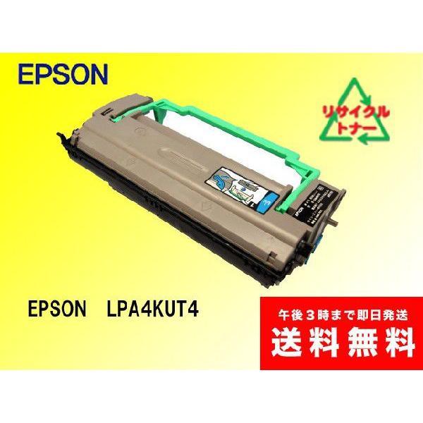 エプソン LPA4KUT4 ドラム sa-toner