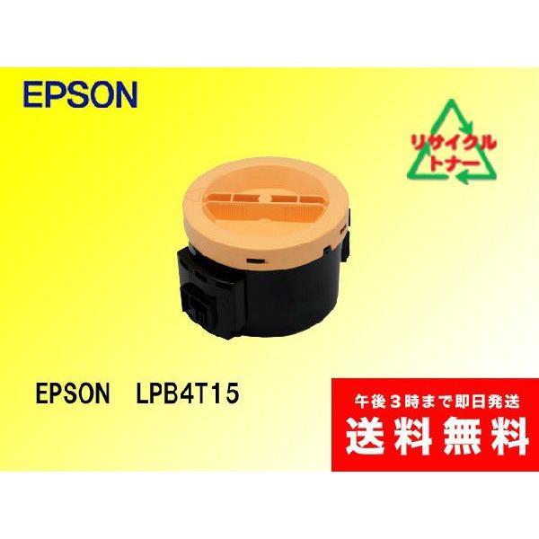 エプソン LPB4T15 リサイクルトナー|sa-toner