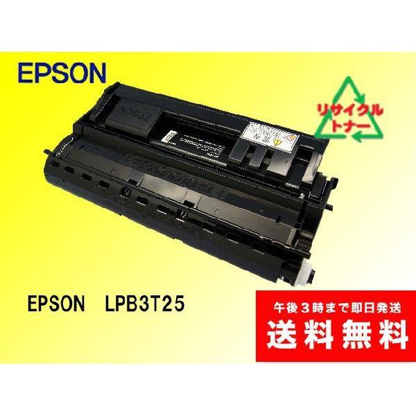 エプソン LPB3T25 リサイクルトナー|sa-toner